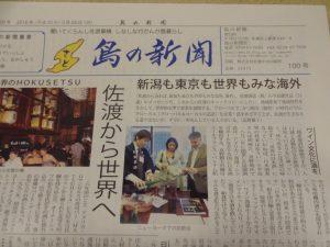 島の新聞 100号