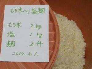 餅米入り 塩麹の仕込み