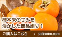 「無添加!」柿本来の甘みを活かすお菓子を作っています!