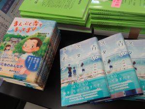 相川出身 児童文学作家