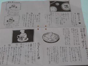 酒粕のレシピ紹介 金鶴さん