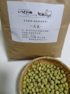 大豆 サトウイラズ