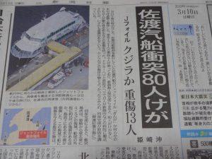 新潟日報 3/10 の記事