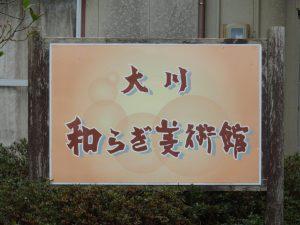 版画の大川 美術館