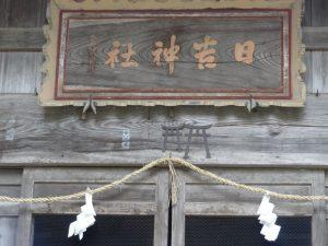 日吉神社、山伏の印