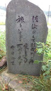 斎藤茂吉 句碑