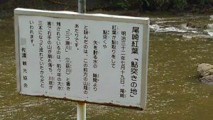 紅葉さん 川遊びの地