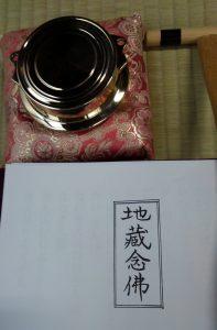 鐘 地蔵念仏