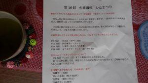 3/2付 変更のお知らせ
