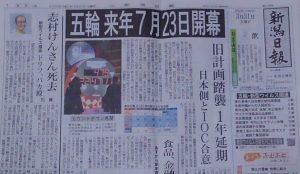 新潟日報 朝刊