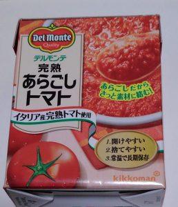 トマトソースのベースに