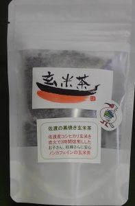 佐渡の黒役玄米茶2袋