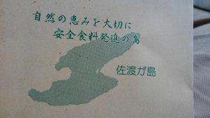 佐渡から 特別栽培のお米