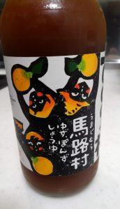 柚子ぽん酢 醤油