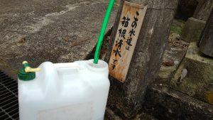 箱根清水を汲みに