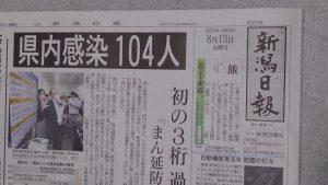新潟日報 8/13