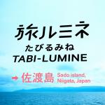 旅ルミネ meets 佐渡島