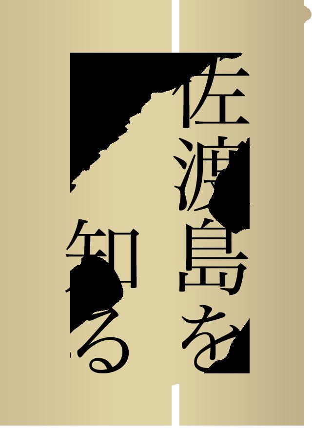 佐渡島を知る