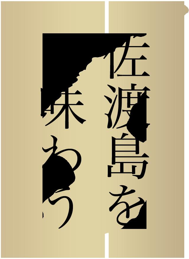 佐渡島を味わう