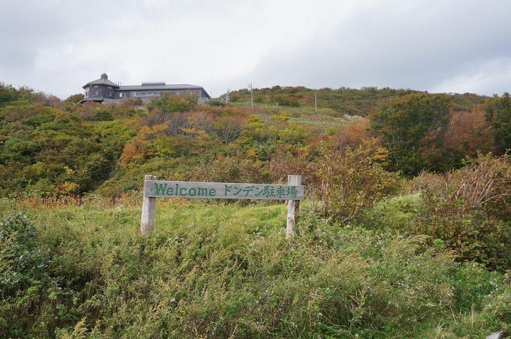 ドンデン山荘付近